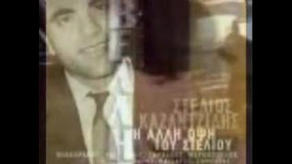 Stelios Kazantzidis - prepei ki ego na ziso