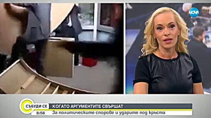 Социологът Евелина Славкова: Скандалите със Сидеров се наблюдават, когато наближат избори