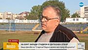 Защо футболни фенове блокираха Варна?