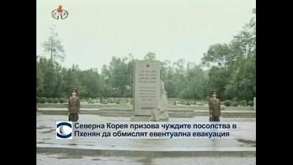 Пхенян призова чуждите посолства в града да обмислят евентуална евакуация