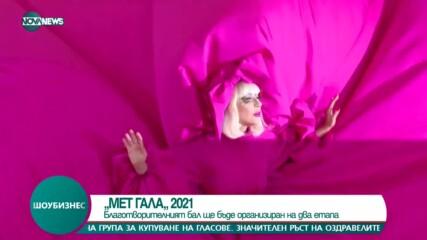 """""""МЕТ ГАЛА"""" 2021: Благотворителният бал ще бъде организиран на два етапа"""
