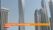 Архитектурната гордост на Дубай -