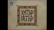 Хитър Петър 1960 Бг Аудио Част 1 Tv Rip Бнт Свят