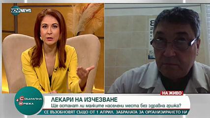 """""""Социална мрежа"""" (24.02.2021)"""