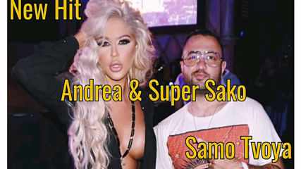 HQ | Андреа feat Super Sako - Само твоя, 2019