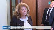"""БЕЗ ПРОВОКАЦИИ: Ден на отворените врати на """"Дондуков 2"""""""