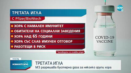 Въвеждат трета доза от ваксината срещу COVID-19 за определени групи