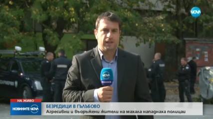 Петима арестувани за нападение над полицаи в Гълъбово