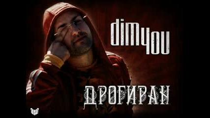 Dim4ou ft Преслава - Дрогиран