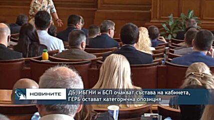 ДБ, ИБГНИ и БСП очакват състава на кабинета, ГЕРБ остават категорична опозиция