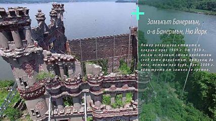 3 забележителни изоставени имения от цял свят
