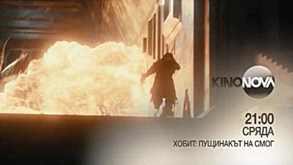 """""""Хобит: Пущинакът на Смог"""" на 19 юни, сряда от 21.00 часа по KINO NOVA"""