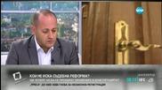 Кънев: Съдебната реформа трябва да пребори мафията, а не бавния процес