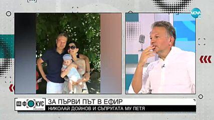 Семейство Дойнови: Николай и Петя заедно и пред камерите