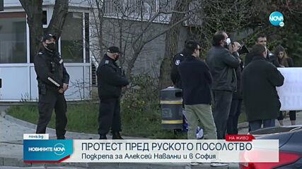 Протест в подкрепа за Алексей Навални в София