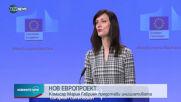 Комисар Мария Габриел представи нов европроект