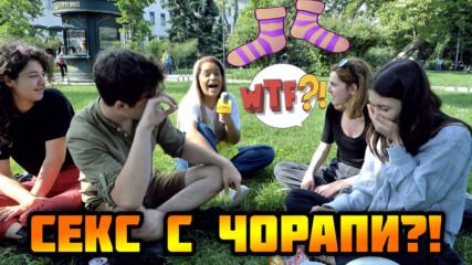 СЕКС С ЧОРАПИ - МИСИЯТА НЕВЪЗМОЖНА!