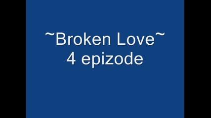 ~broken love~ 4 epizode