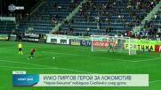 Драматично Локомотив Пд победи Словачко с дузпи и продължава напред в Европа