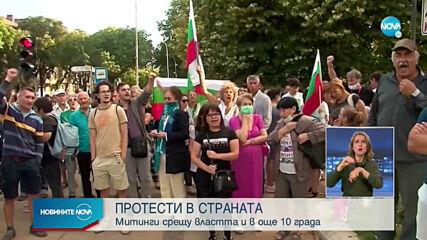Митинги срещу властта в над 10 големи града у нас