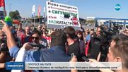 ПРОТЕСТ: Стотици хора блокираха околовръстното шосе на Пловдив