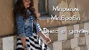 Мариам Маврова - Днес е денят