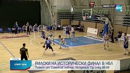 Спортни новини (10.05.2021 - късна емисия)