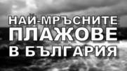 Най-мръсните плажове в България