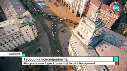 СПОРЕД ПРОУЧВАНЕ: Българите имат афинитет към авторитарно управление