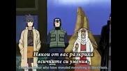 Naruto - Епизод 51 - Bg Sub