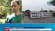 Рокери и футболни фенове се събраха в Катуница
