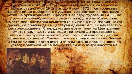 Интересни факти за Васил Левски – Апостола на Свободата
