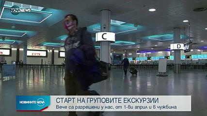 Новините на NOVA NEWS (01.03.2021 - 21:00)