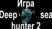 Игра Deep sea hunter 2