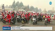 ПО ТРАДИЦИЯ: Мотористи, облечени като Дядо Коледа, раздават подаръци