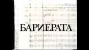 Бариерата 1979 Бг Аудио Целият Филм Версия В Vhs Rip Аудио Видео Орфей