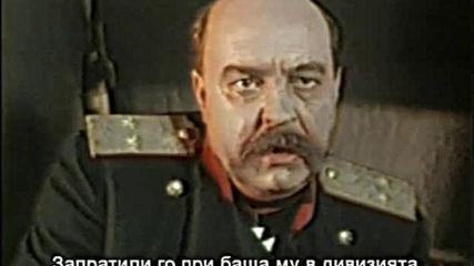 Героите на Шипка (1954) (бг субтитри) (част 2) Dvd Rip Аудиовидео Орфей 2006