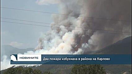 Два пожара избухнаха в района на Карлово