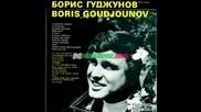 Борис Гуджунов--странник