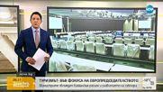 Европейските министри на туризма се събират в София