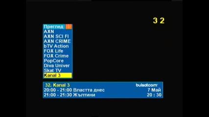 Телевизиите които Булсатком излъчват