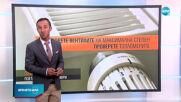 Прогноза за времето (28.10.2020 - централна емисия)