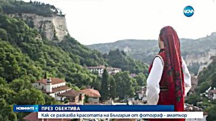 Как се разказва красотата на България от фотограф-аматьор?