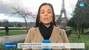 Щетите от протестите във Франция възлизат на над 10 млрд. евро