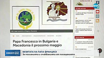 Визитата на папа Франциск: За посланията и очакванията от посещението