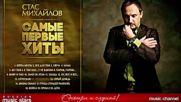 Стас Михайлов - Сборник Лучших Песен