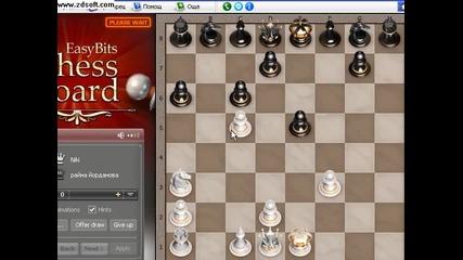 Втора част Chess
