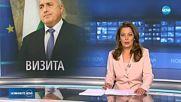 Бойко Борисов ще се срещне с турския премиер Бинали Йълдъръм на 12 юни