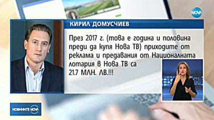 Кирил Домусчиев с обръщение към Васил Божков