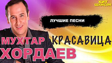 Мухтар Гордеев - Красавица! Лучшие песни!